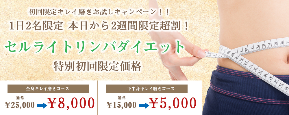 和歌山うめもとでダイエットページ初回お試しキャンペーン!
