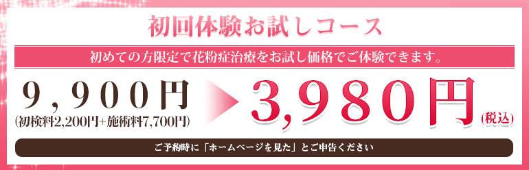 花粉治療 初回限定6,000円